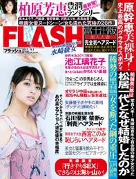 週刊FLASH(フラッシュ) 2017年8月1日号(1432号) 漫画