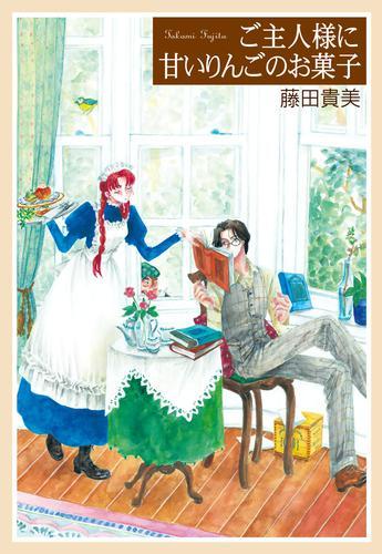 ご主人様に甘いりんごのお菓子 1 漫画
