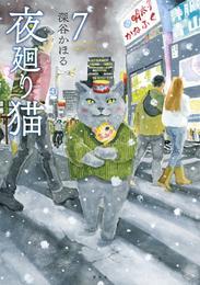 夜廻り猫 7 冊セット 最新刊まで