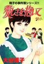 翔子の事件簿シリーズ!! 15 愛しさを抱いて 漫画
