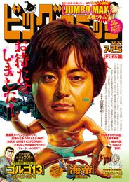 ビッグコミック 2021年14号(2021年7月9日発売)