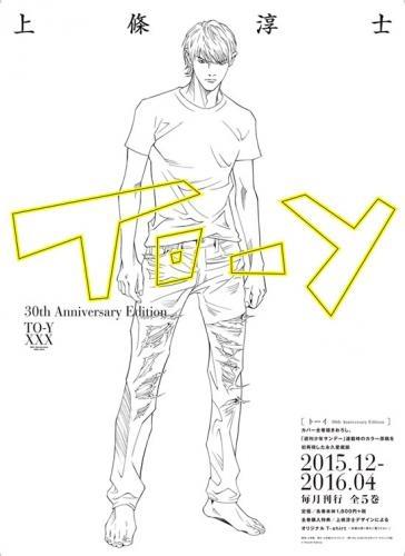 【入荷予約】To-y 30th Anniversary Edition/トーイ デビュー30周年記念 漫画
