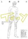 To-y 30th Anniversary Edition/トーイ デビュー30周年記念 (1-5巻 全巻)