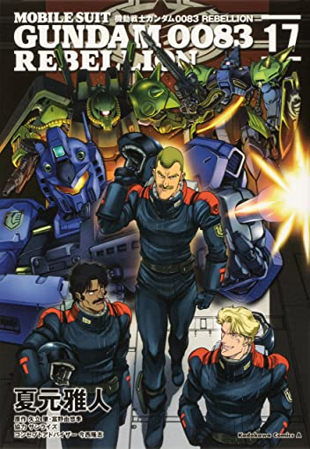 機動戦士ガンダム0083 REBELLION (1-15巻 最新刊) 漫画