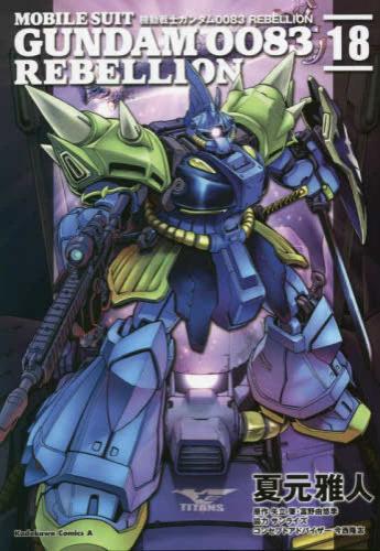 機動戦士ガンダム0083 REBELLION (1-16巻 全巻) 漫画
