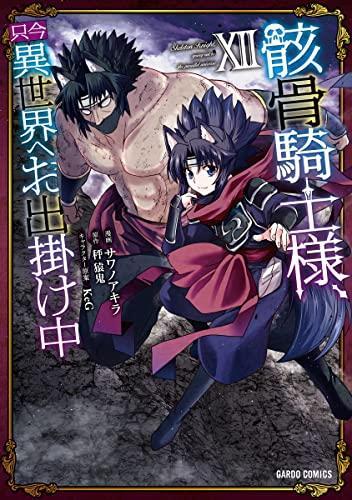 骸骨騎士様、只今異世界へお出掛け中 (1-9巻 最新刊) 漫画