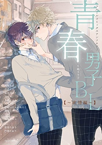 青春男子BL 〜欲情編〜 漫画