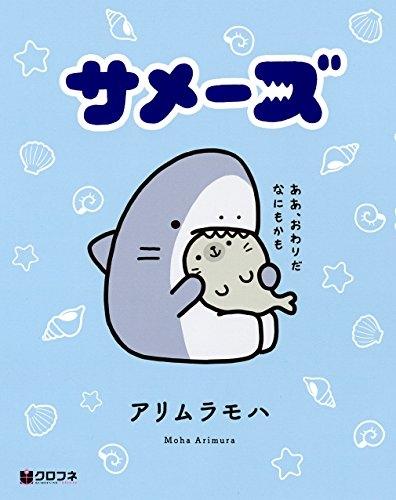 サメーズ 漫画