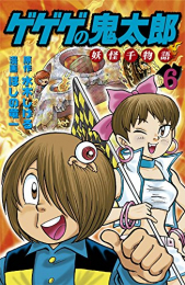 ゲゲゲの鬼太郎 妖怪千物語(1-6巻 全巻)
