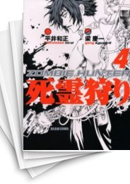 【中古】死霊狩り ZOMBIE HUNTER (1-4巻 全巻)