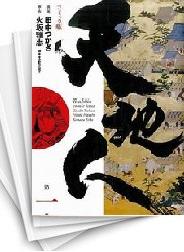 【中古】天地人 コミック版 (1-5巻 全巻) 漫画