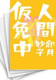 【中古】人間仮免中 (全1巻) 漫画