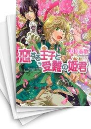 【中古】【ライトノベル】恋する王子 (全8冊) 漫画