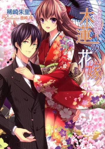 【ライトノベル】木蓮の花嫁 囚われの令嬢は甘く乱れる 漫画