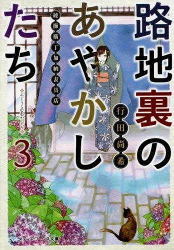 【ライトノベル】路地裏のあやかしたち―綾櫛横丁加納表具店 漫画