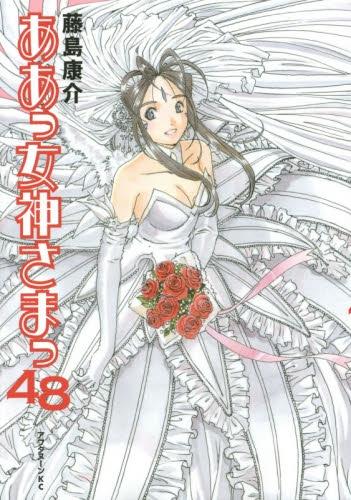 ああっ女神さまっ (1-48巻 全巻) 漫画