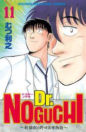 Dr.NOGUCHI(11) 漫画