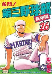 名門!第三野球部(26) 飛翔編 漫画