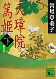 天璋院篤姫 2 冊セット 最新刊まで