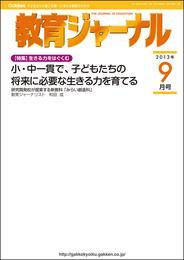 教育ジャーナル2013年9月号Lite版(第1特集) 漫画