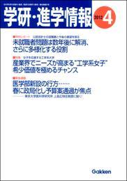 学研・進学情報 2012年4月号 漫画