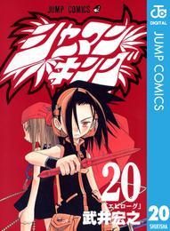 シャーマンキング 20 漫画