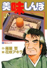 美味しんぼ(51) 漫画