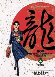 龍-RON-(ロン)(4) 漫画