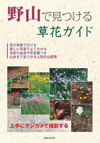 野山で見つける草花ガイド 漫画