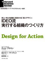 IDEO流 実行する組織のつくり方 漫画