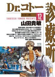 Dr.コトー診療所(12) 漫画