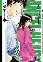 エンジェル・ハート 2ndシーズン 4巻 漫画
