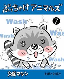 ぶっちゃけアニマルズ7 漫画