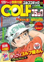 GOLFコミック 2015年12月号 漫画