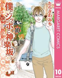 僕とシッポと神楽坂(かぐらざか) 10 漫画