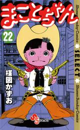 まことちゃん〔セレクト〕(22) 漫画