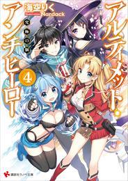 アルティメット・アンチヒーロー 4 冊セット 全巻