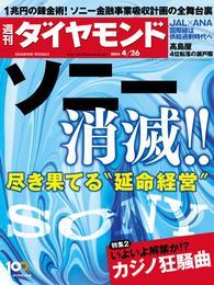 週刊ダイヤモンド 14年4月26日号 漫画
