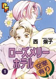 ローズメリーホテル空室有り(1) 漫画