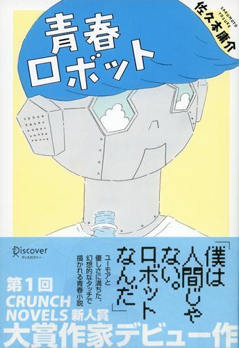 青春ロボット 漫画