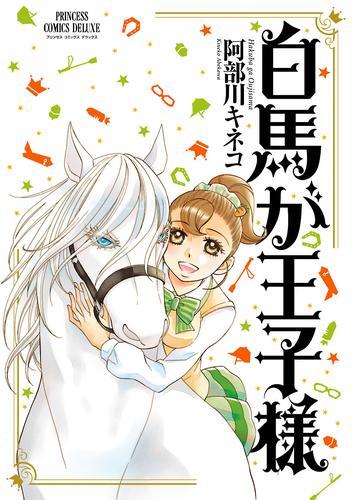 白馬が王子様 漫画