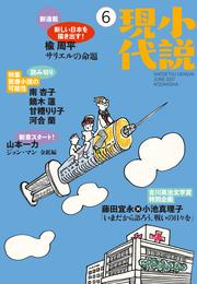 小説現代 2017年 6月号 漫画