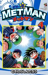 野球の星 メットマン(4) 漫画