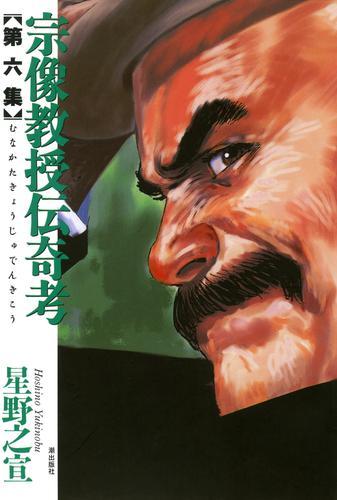 宗像教授伝奇考 (6) 漫画
