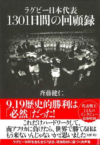 ラグビー日本代表 1301日間の回顧録 漫画