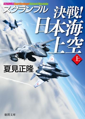スクランブル 決戦! 日本海上空(上) 漫画