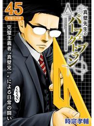 真壁先生のパーフェクトプラン【分冊版】45話