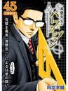 真壁先生のパーフェクトプラン【分冊版】45話 漫画