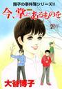 翔子の事件簿シリーズ!! 16 今、掌にあるものを 漫画