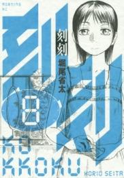 刻刻 (1-8巻 全巻)